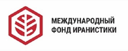 II Международный конкурс научных работ по иранистике