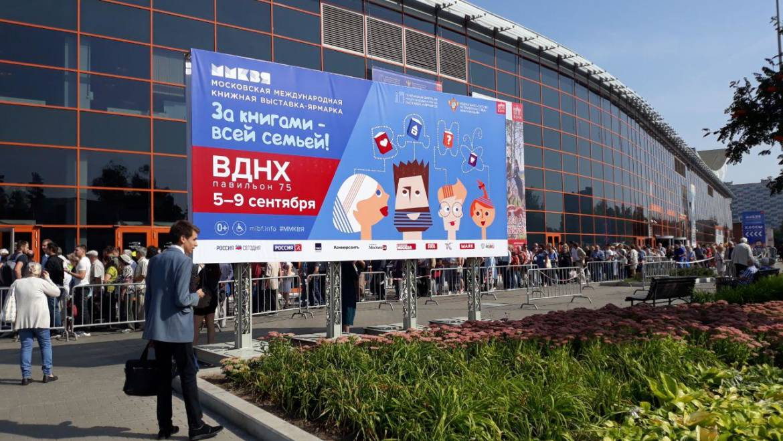 Итоги 31-й Московской международной выставки-ярмарки