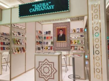 12-я Международная книжная выставка в Ашхабаде