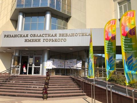 Рязанская областная универсальная научная библиотека имени Горького при поддержке Ассоциации книгоиздателей России проводят фестиваль национальной книги «Читающий мир».