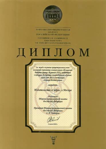 Издательство «Садра» награждено дипломом Торгово промышленной палатой РФ
