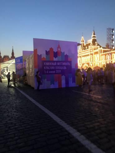 Участие ООО «Садра» в книжном фестивале «Красная площадь»