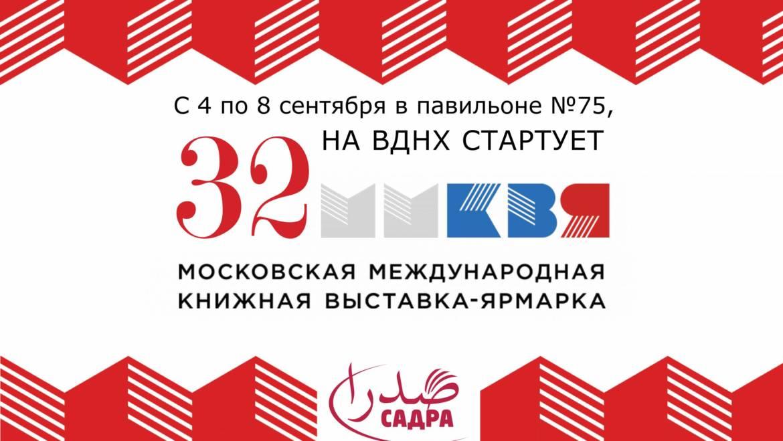 Приглашение на 32 Московскую международную книжную выставку-ярмарку