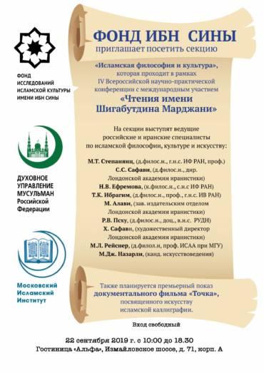 Фонд ИБН СИНЫ приглашает на секцию