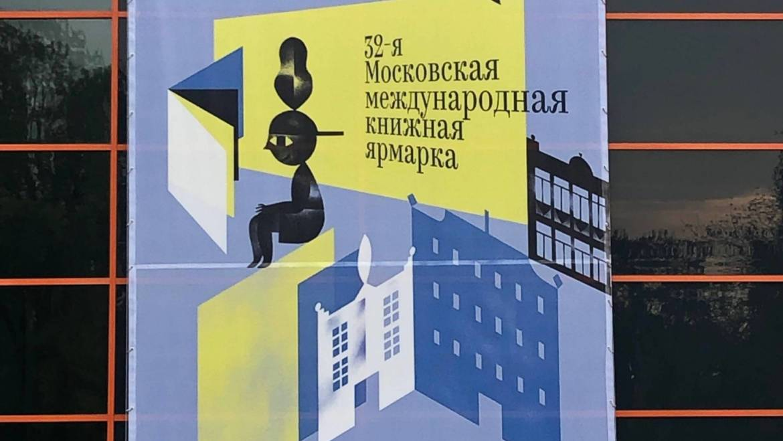 32-я Московская международная книжная ярмарка
