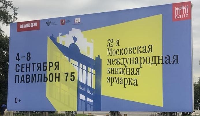 Итоги 32-ой Московской международной книжной ярмарки