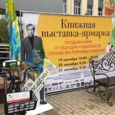 С 19 по 21 сентября 2019 года издательство «Садра» во второй раз принимало участие в фестивале национальной книги «Читающий мир» г. Рязань.