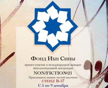 21-я Книжная ярмарка Non/fiction