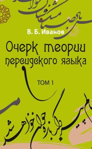 Очерк теории персидского языка