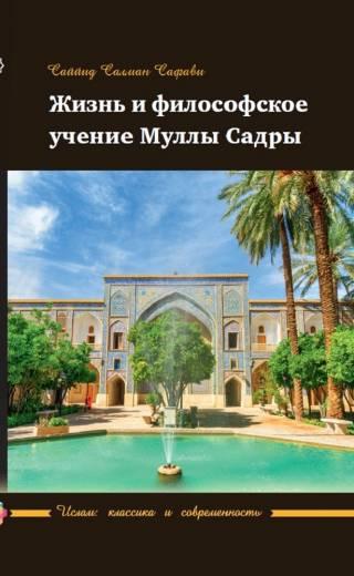 Жизнь и философское учение Муллы Садры