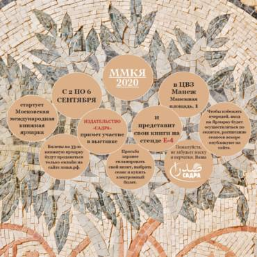 Приглашение на 33-ю Московскую международную книжную ярмарку