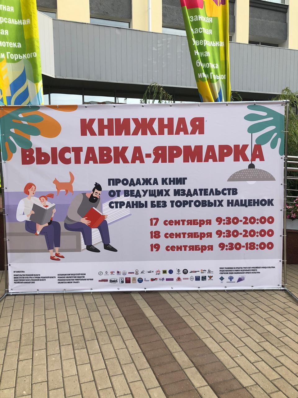 Ежегодный фестиваль национальной книги «Читающий мир»