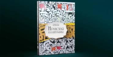Презентация книги «Иранская каллиграфия. Знакомство с традицией»