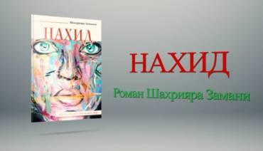 Презентация романа «Нахид»