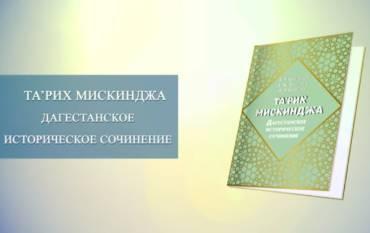 Презентация книги «Та'рих Мискинджа. Дагестанское историческое сочинение»