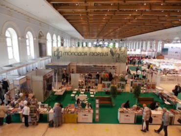 Московская международная книжная ярмарка 2020
