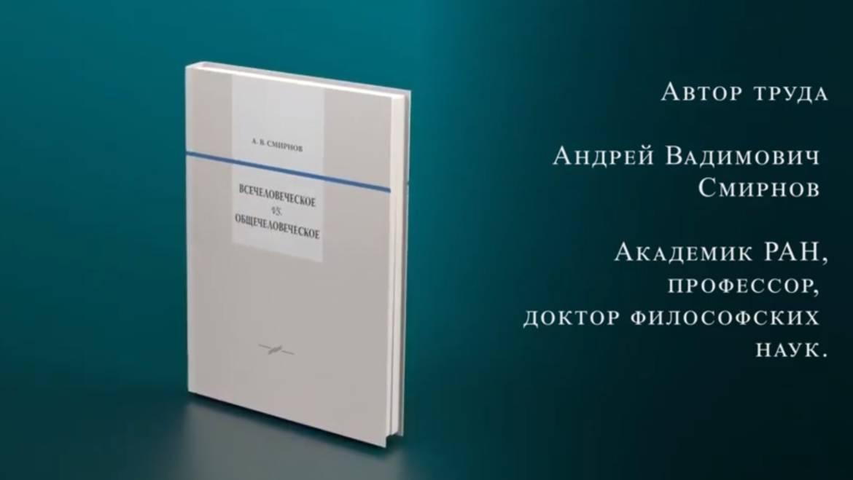 Презентация книги «Всечеловеческое vs. общечеловеческое»
