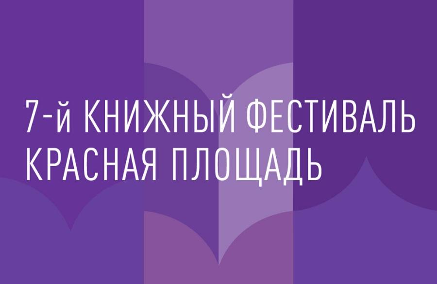 Ожидается открытие книжного фестиваля «Красная площадь 2021»