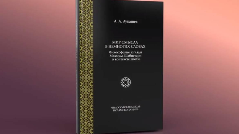 Презентация книги «Мир смысла в немногих словах…»