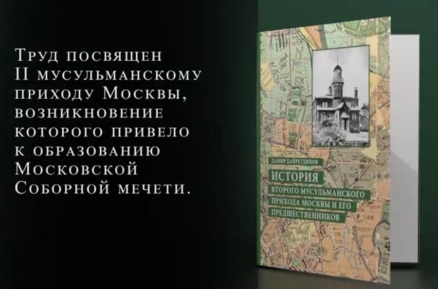 Презентация книги «История Второго мусульманского прихода Москвы и его предшественников»