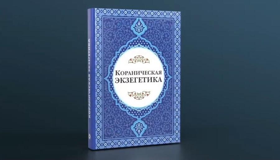 Презентация книги «Кораническая экзегетика»