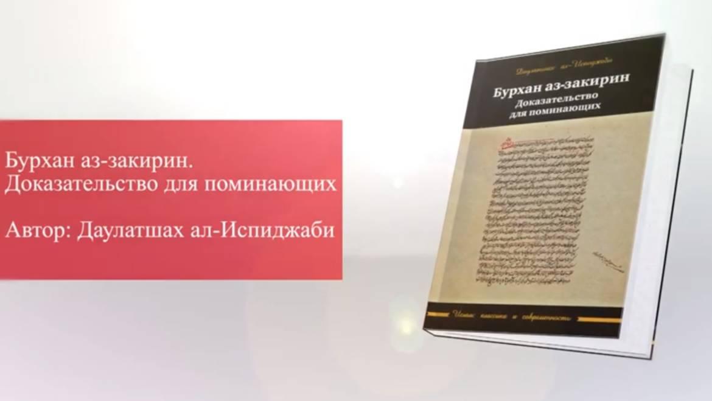Презентация книги «Бурхан аз-закирин («Доказательство для поминающих»)»