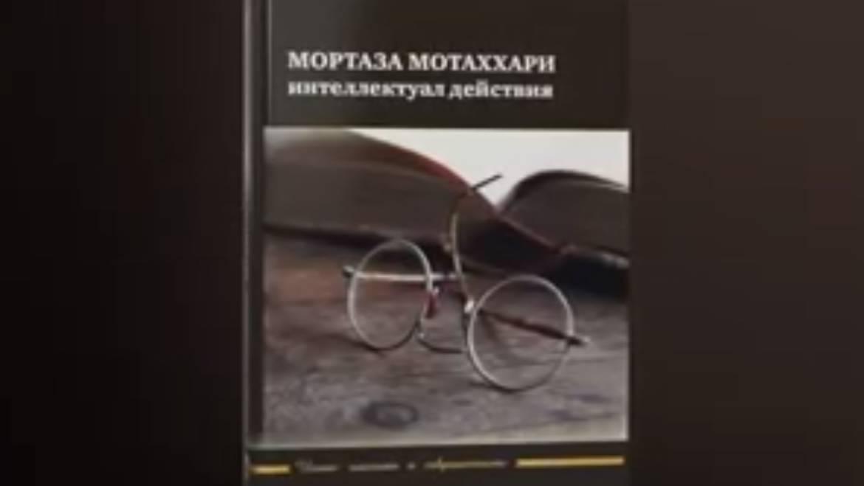 Презентация книги «Мортаза Мотаххари – интеллектуал действия»