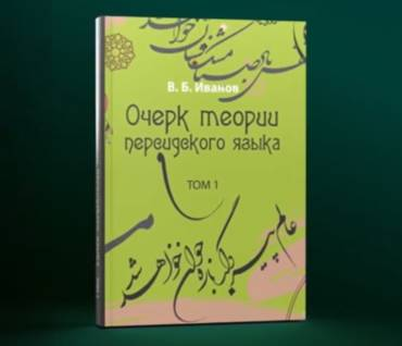 Презентация книги «Очерк теории персидского языка. Том1»