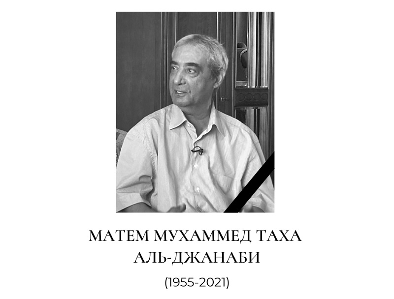 Скончался Матем Мухаммед Таха Аль-Джанаби