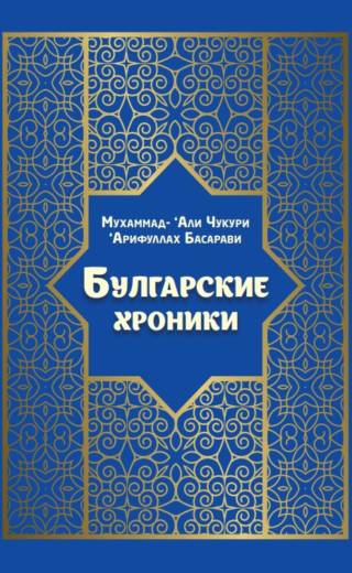 Булгарские хроники, или Приближение ['Али] Гари
