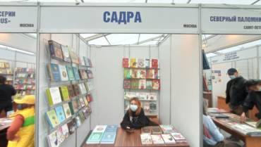 Книжная ярмарка в Саратове