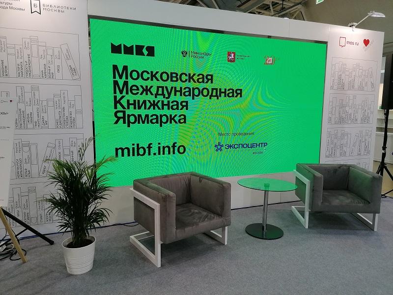 Московская международная книжная ярмарка 2021
